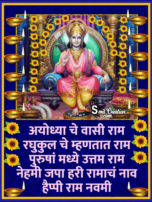 Happy Ram Navami Wish In Marathi