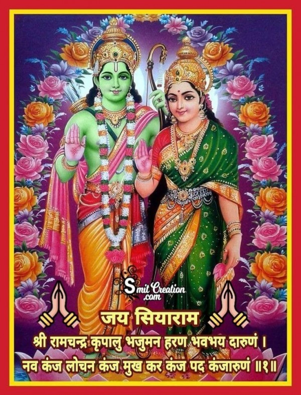 Shri Ram Chandra Aarti Lyrics In Hindi