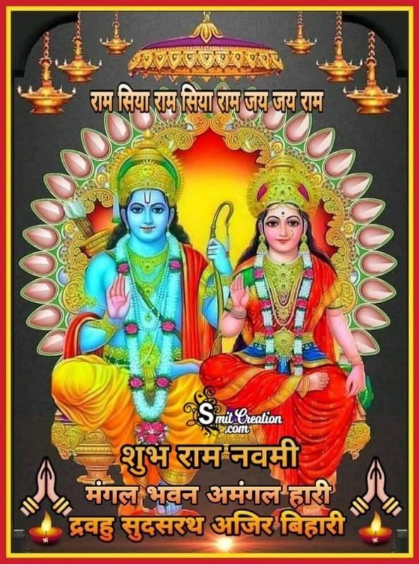 Shubh Ram Shri Ram Navami