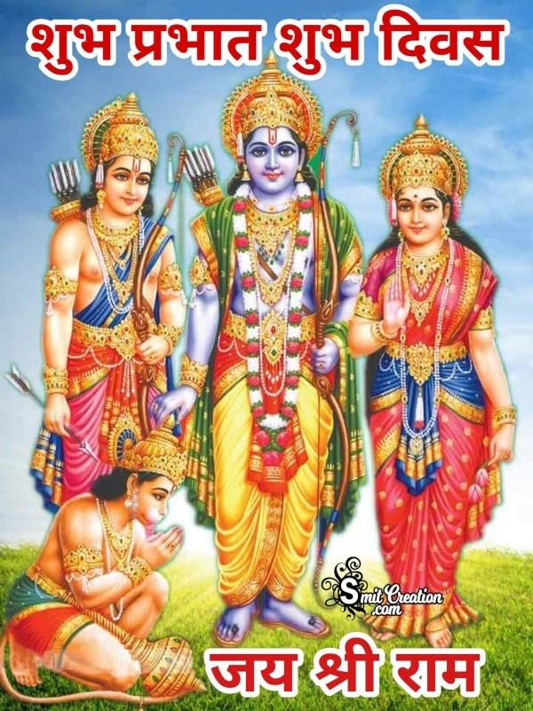 Shubh Prabhat Shubh Divas Jai Shri Ram
