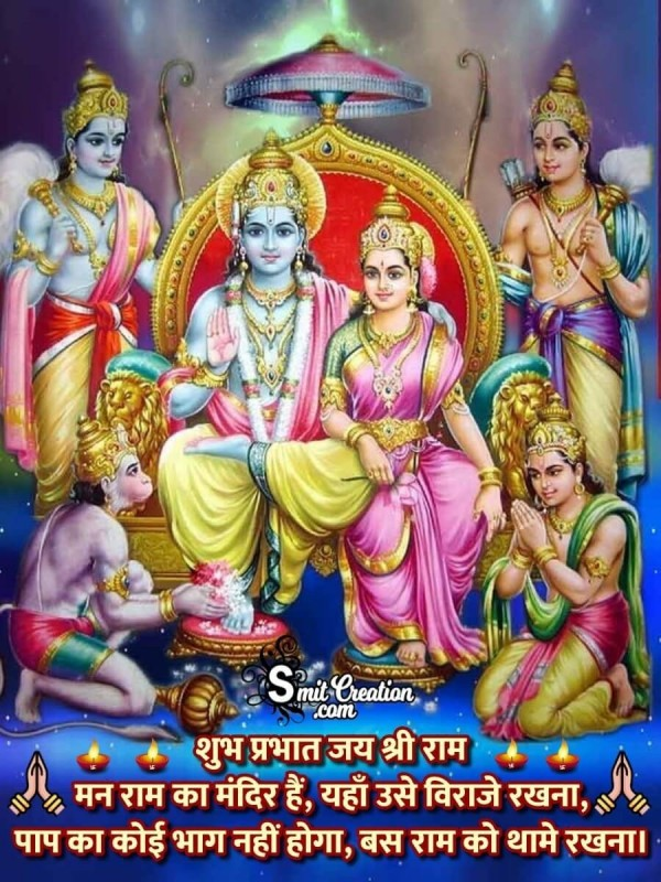 Shubh Prabhat Jai Shri Ram Status In Hindi