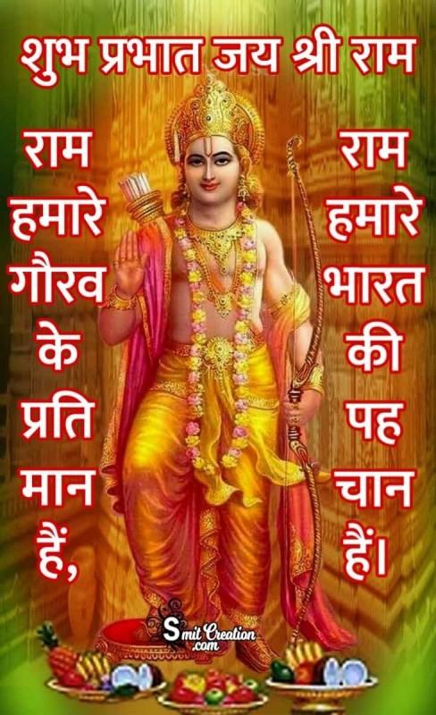 Shubh Prabhat Jai Shri Ram Hindi Status