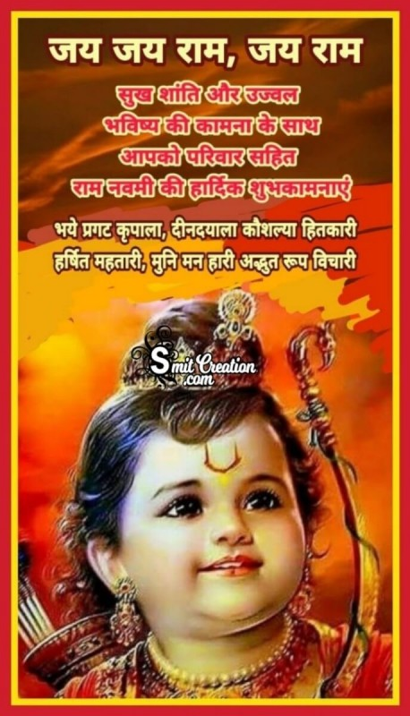 Ram Navami Hindi Shubhkamnaye