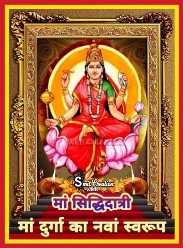 Maa Durga Ka Navava Swaroop Maa Siddhidatri