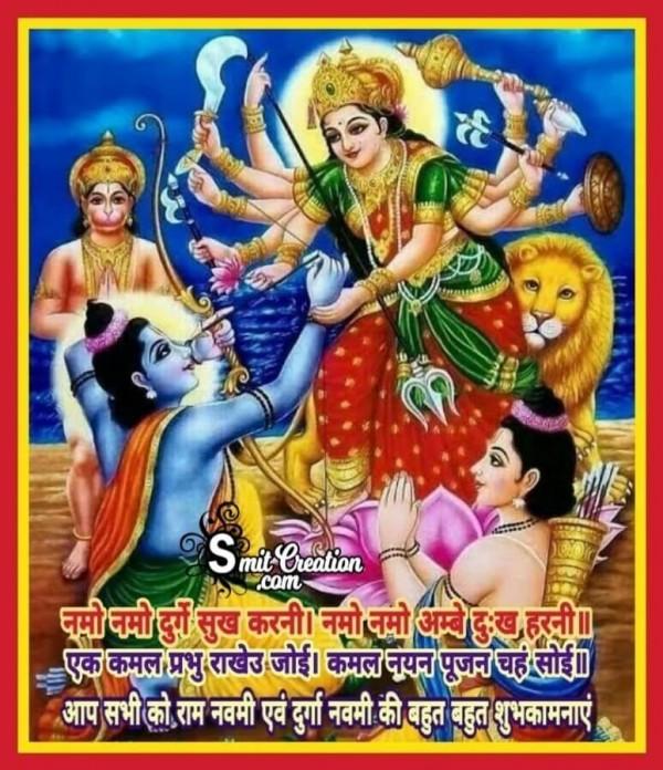 Ram Navami Evam Durga Navmi Ki Shubhkamnaye