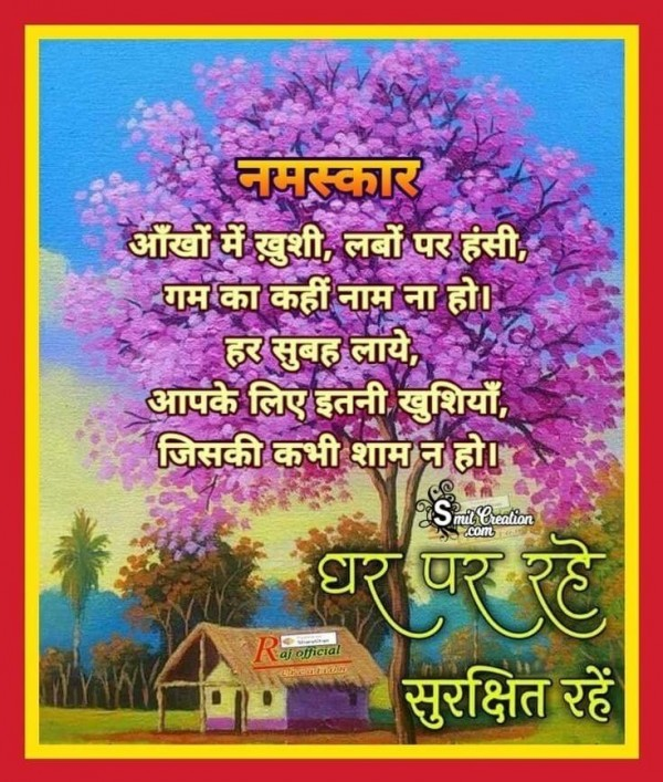 Shubh Prabhat Gharpar Rahe Surakshit Rahe