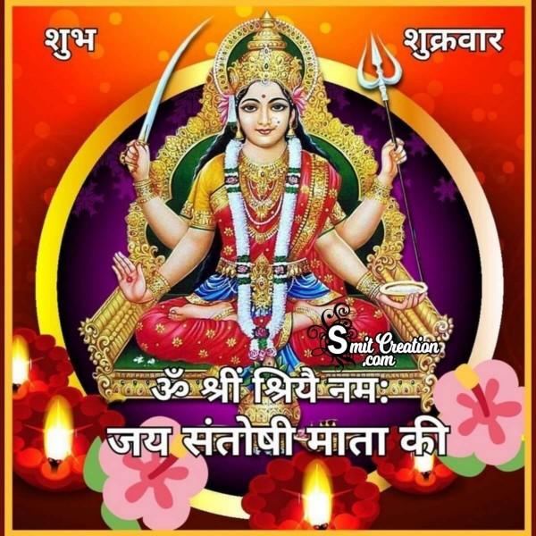 Shubh Shukravar Jai Santoshi Mata Ki