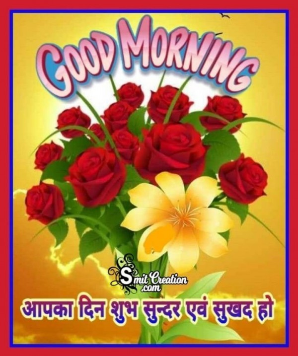 Good Morning Flower Bouquet Pic In Hindi