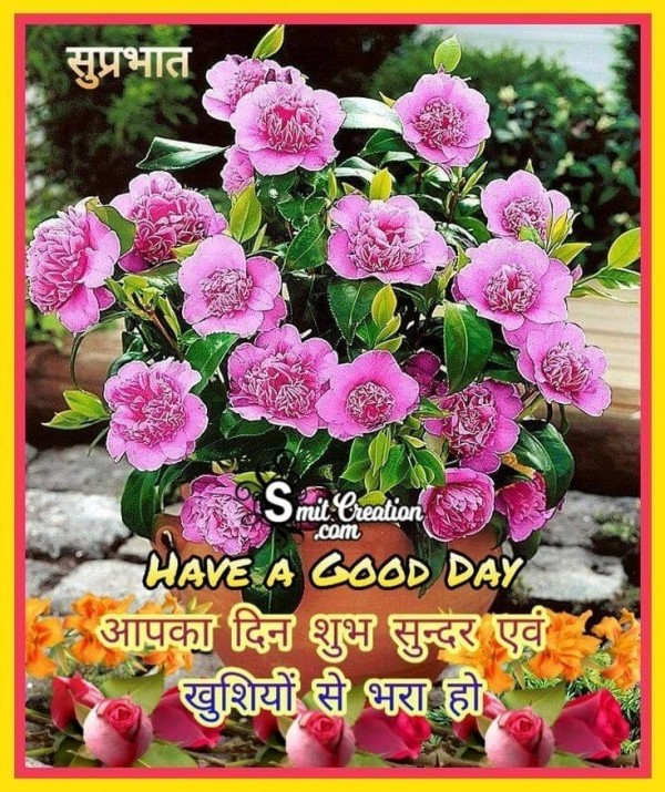 Suprabhat Have A Good Day