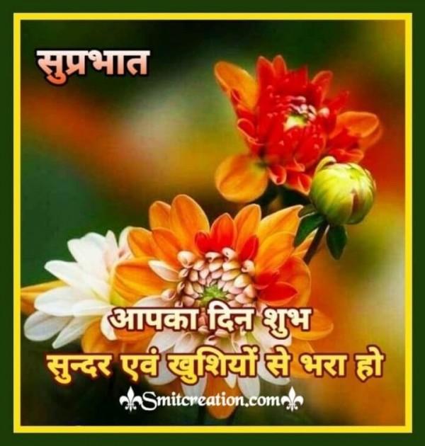 Suprabhat Photo