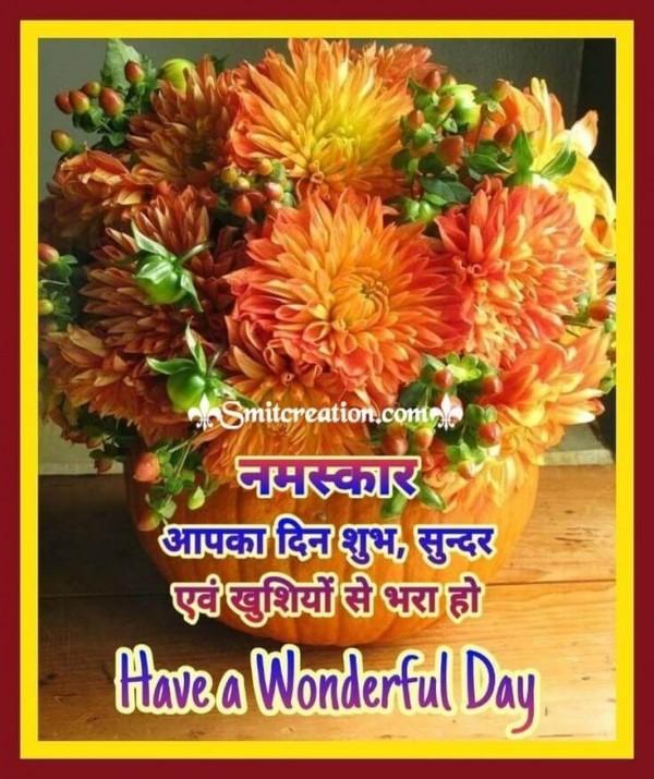 Namaskar Have A Wonderful Day