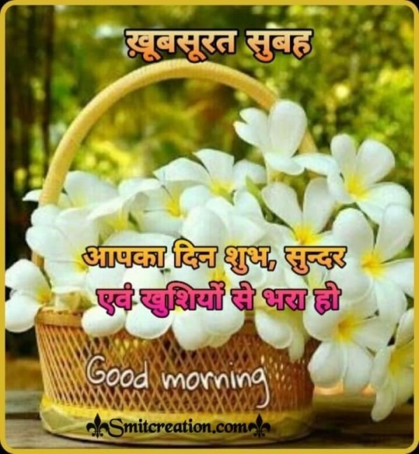Khubsurat Subah Good Morning