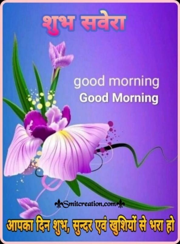 Good Morning Shubh Savera