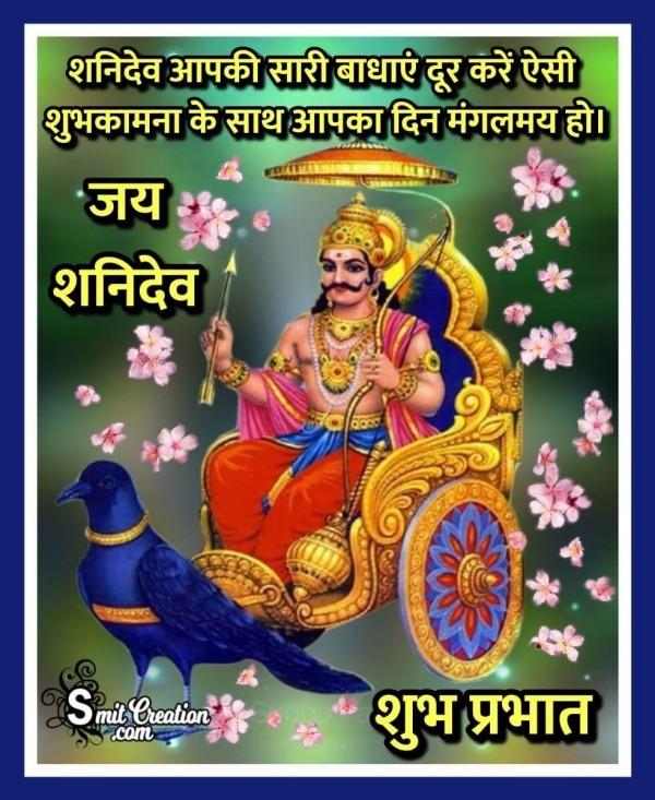 Shubh Prabhat Shanidev Shubhkamnaye