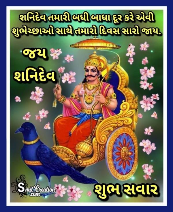 Shubh Savar Shanidev Shubhechha
