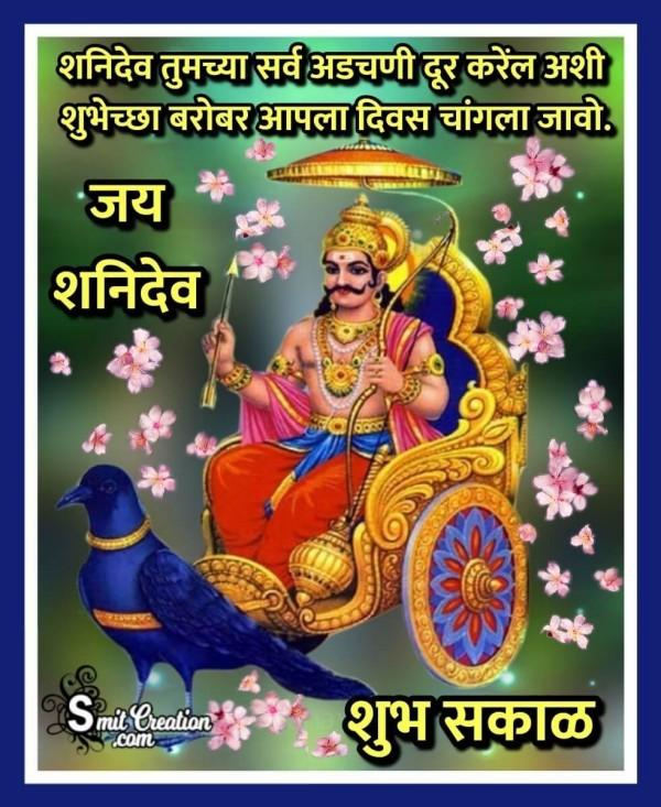 Shubh Sakal Shanidev Shubhechha