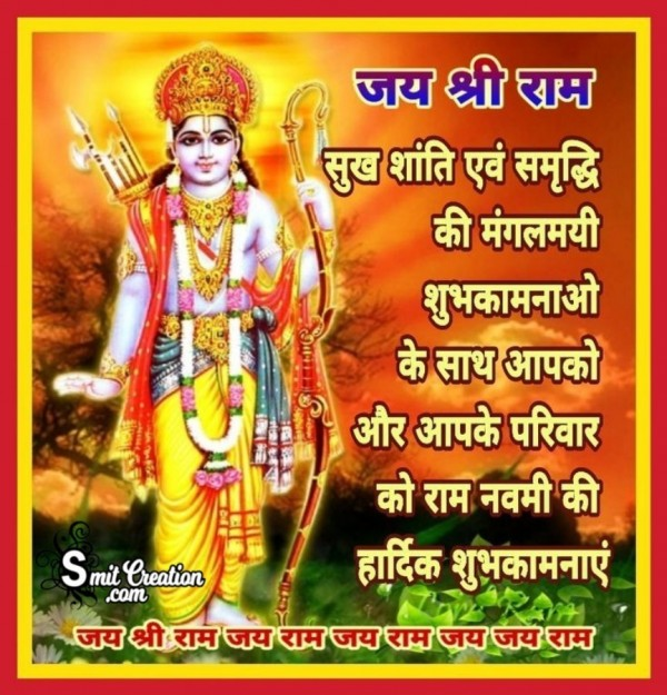 Aapko Aur Aapke Parivar Ko Ram Navami Ki Shubhkamnaye