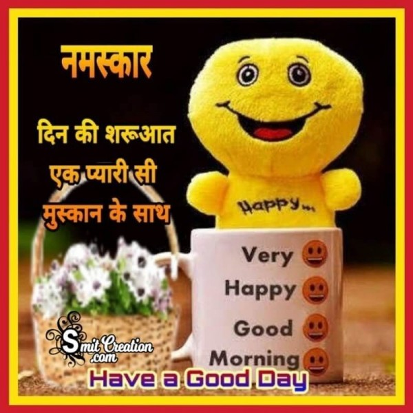 Good Morning Muskan Quote In Hindi