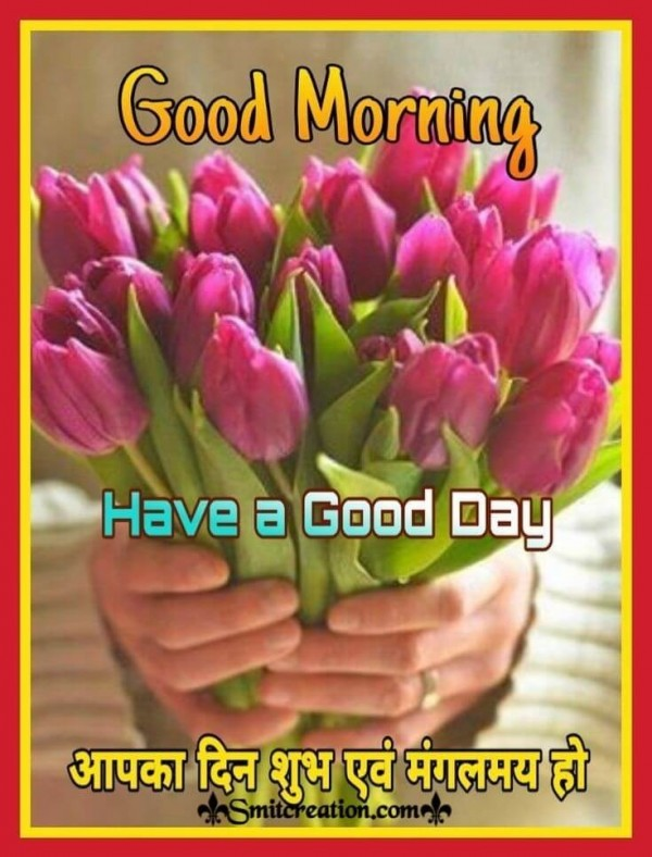 Good Morning Aapka Din Shubh Ho