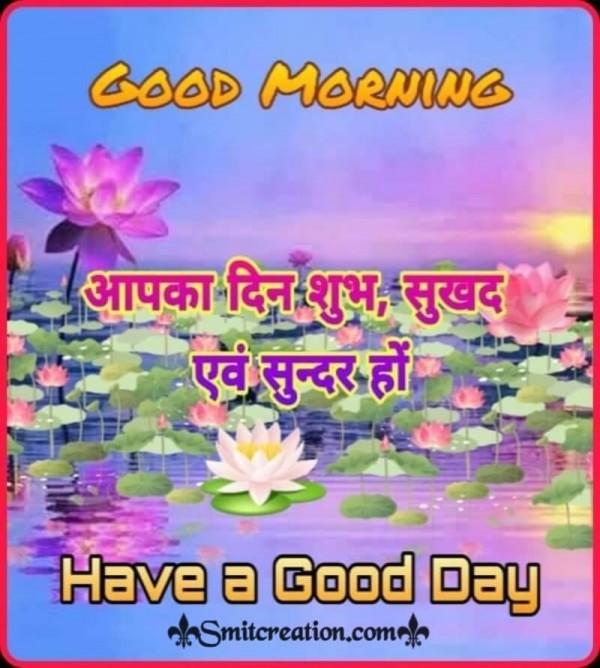 Good Morning Aapka Din Sundar Ho