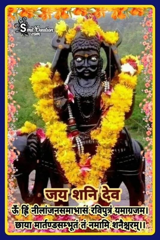 Jai Shani Dev Mantras
