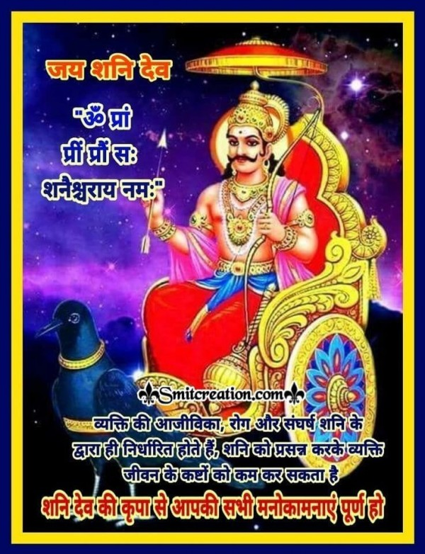 Jai Shani Dev Hindi Quote