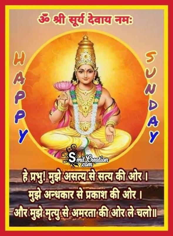 Happy Sunday Om Shri Surya Devay Namah