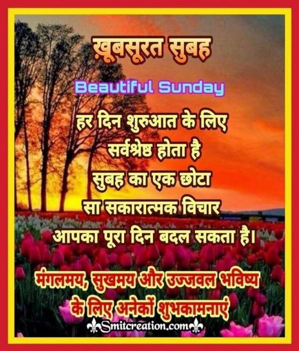 Khubsurat Subah Beautiful Sunday