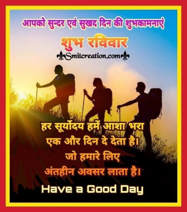 Shubh Ravivar Have A Good Day