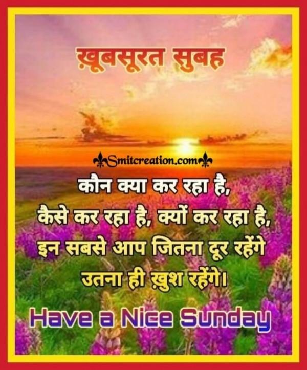 Khubsurat Subah Have A Nice Sunday