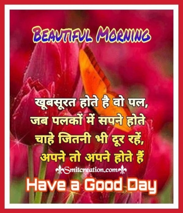 Beautiful Morning Hindi Message For Whatsapp