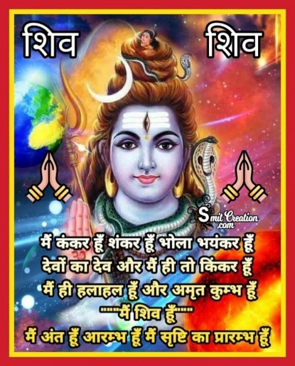 Shiv Shankar Hindi Quote