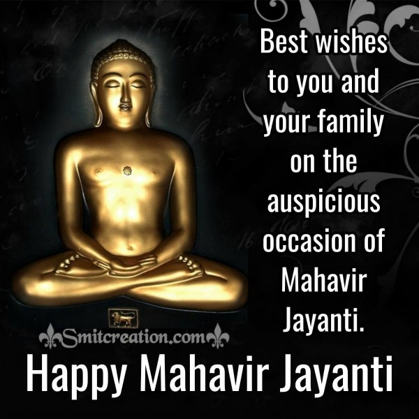 Best Wishes For Mahavir Jayanti