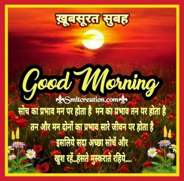 Good Morning Soch Ka Prabhav Man Par Hota Hai