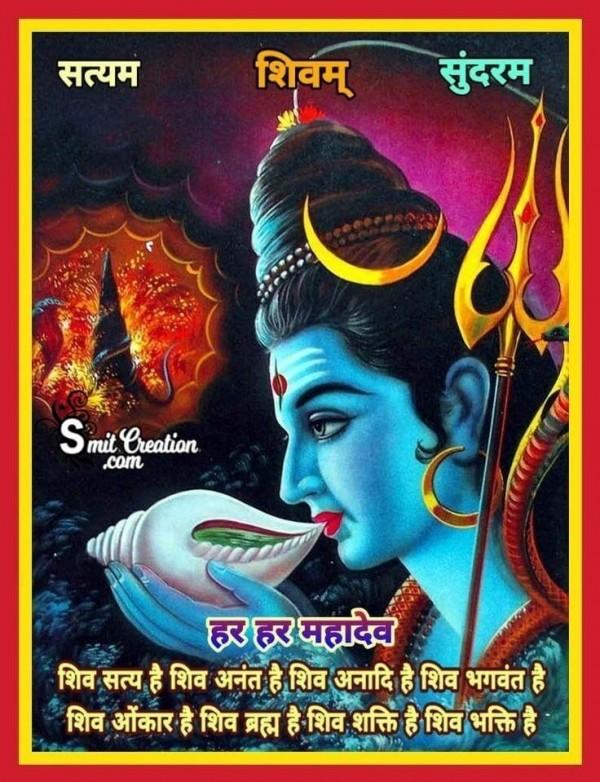 Shiv Satya Hai Shiv Anant Hai Shiv Anadi Hai