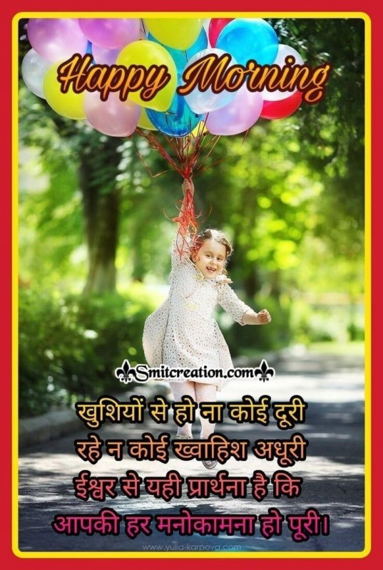 Happy Morning Hindi Message