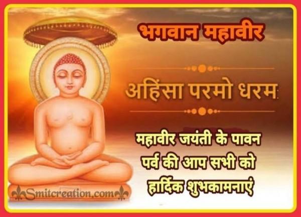 Mahavir Jayanti Pavan Parv Ki Hardik Shubhkamnaye