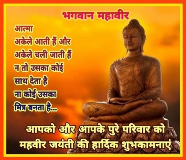 Mahavir Jayanti Wishes Quote In Hindi