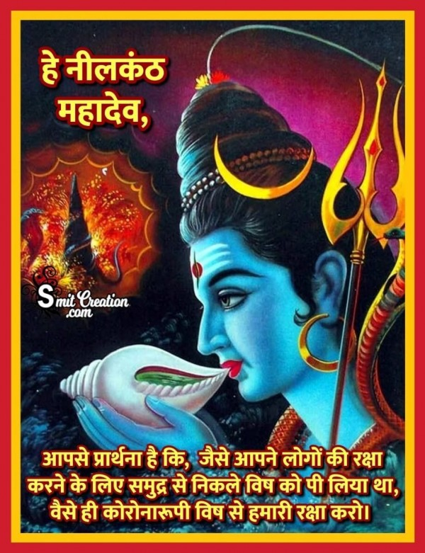 Hindu Prayer Quotes to Shiva For Coronavirus Eradication