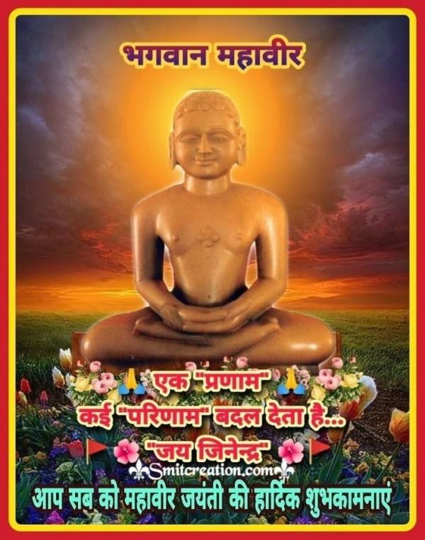 Aap Sabko Mahavir Jayanti Ki Shubhkamnaye