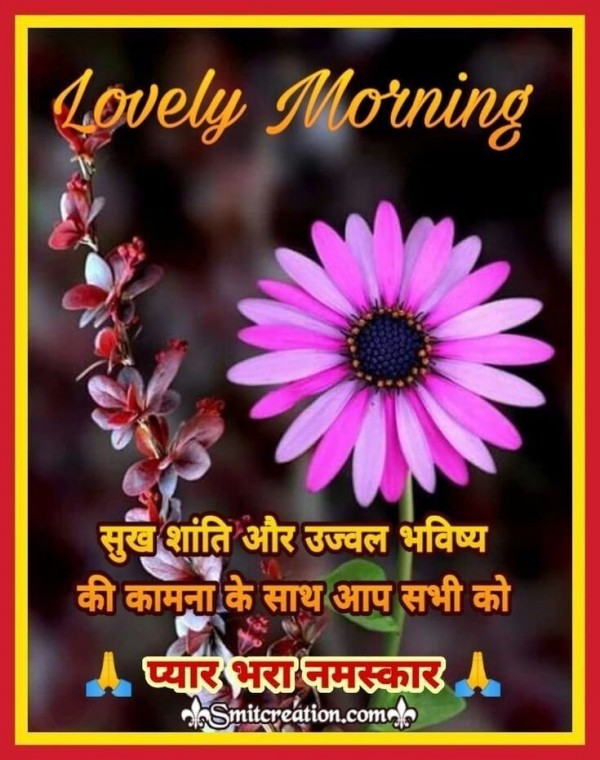 Lovely Morning Image In Hindi