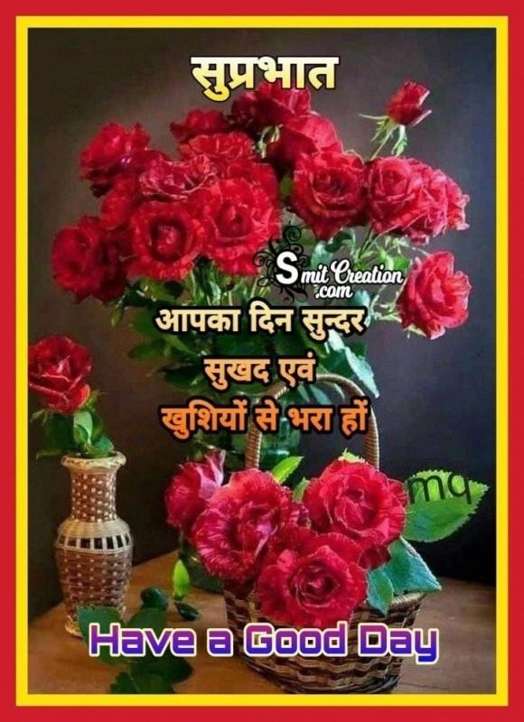 Suprabhat Good Day Beautiful Pic