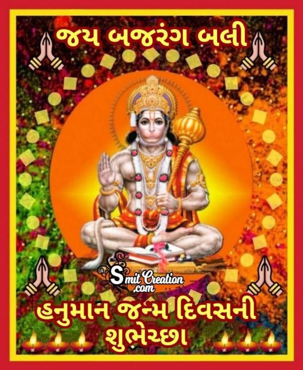 Hanuman Janam Divas Ni Shubhechha
