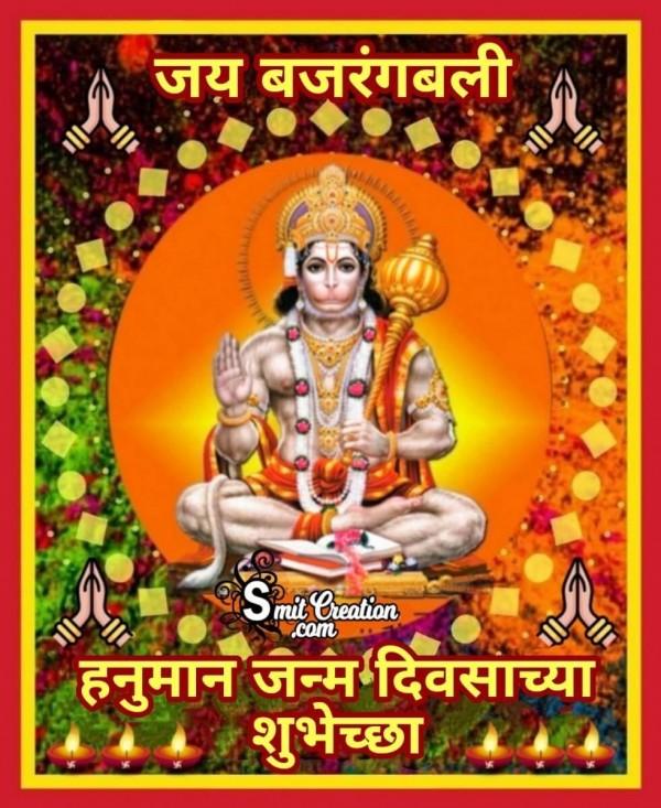 Hanuman Janam Divas Chya Shubhechha