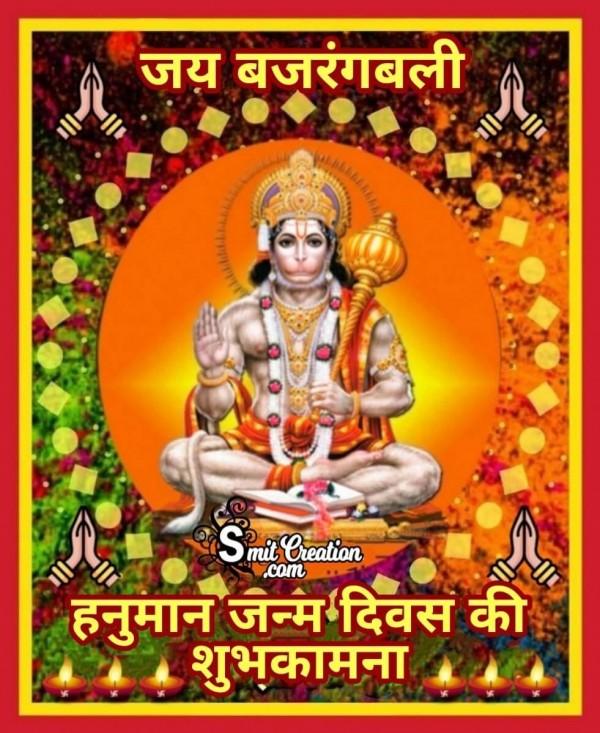Hanuman Janam Divas Ki Shubhechha