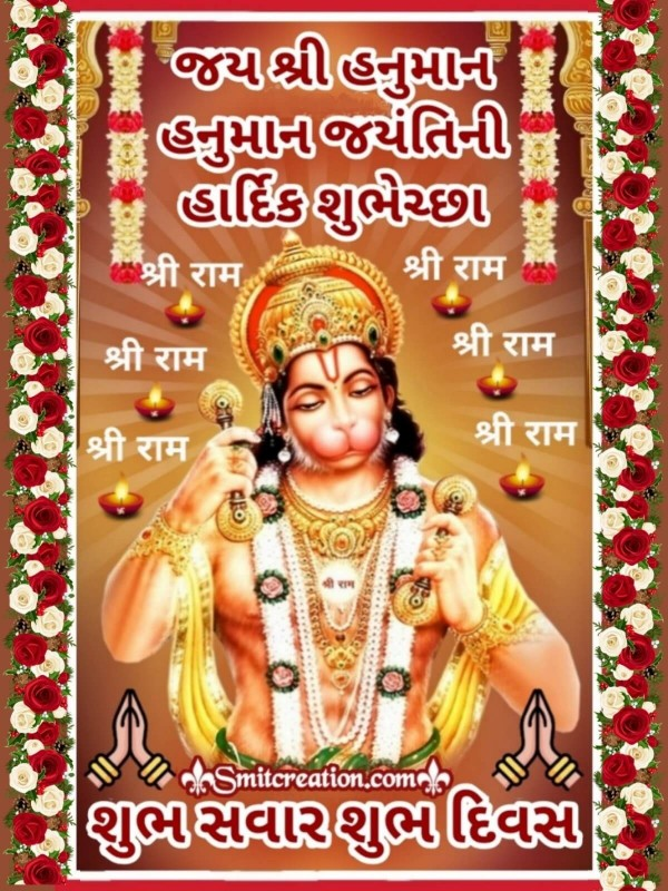 Shubh Savar Shubh Divas Hanuman Jayanti