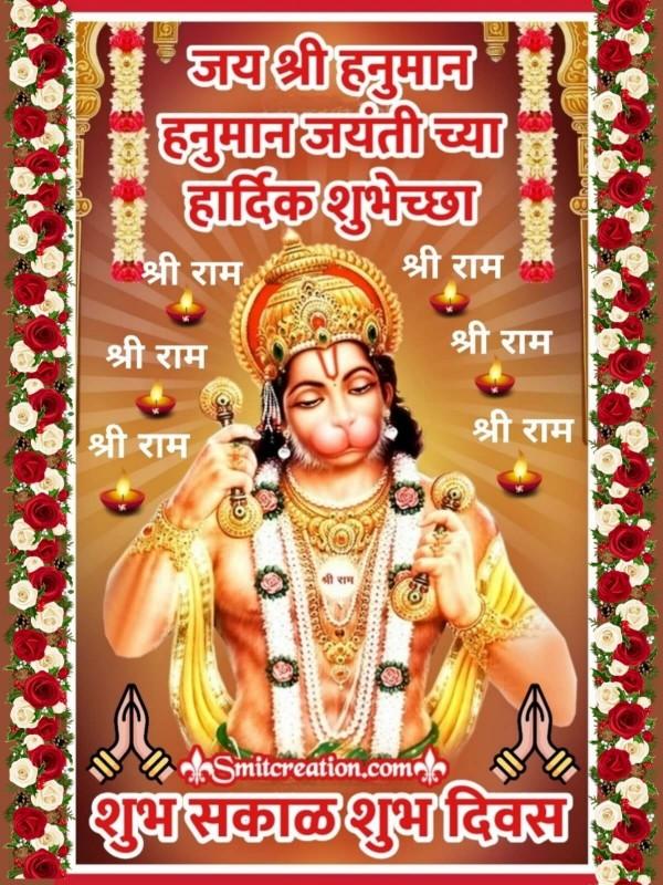 Shubh Sakal Shubh Divas Hanuman Jayanti