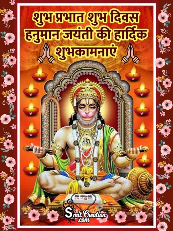 Shubh Prabhat Shubh Divas Hanuman Jayanti
