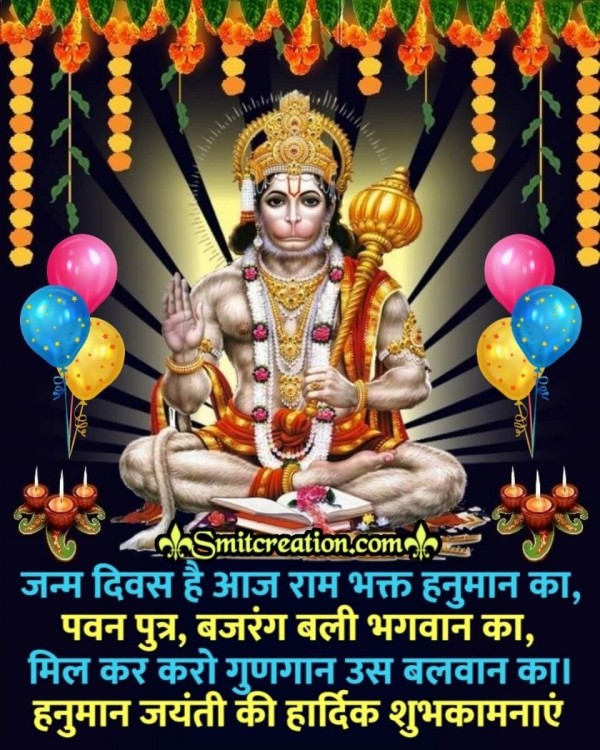 Hanuman Janmotsav Shubhkamnaye