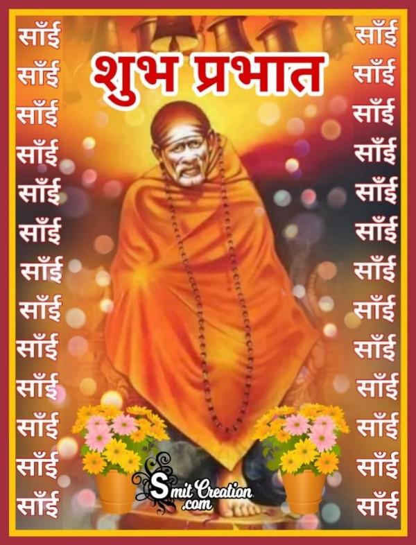 Shubh Prabhat Sai Sai Image